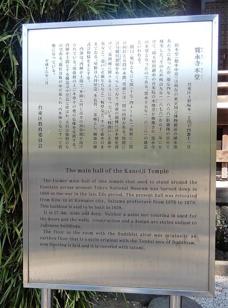 Photos: 14寛永寺根本中堂 (2)