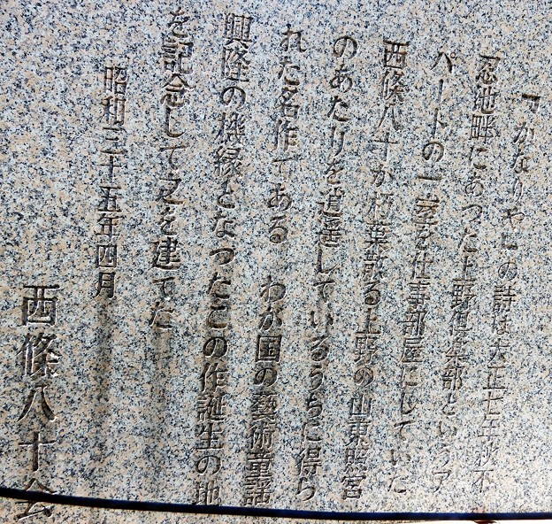 20うたをわすれたカナリアは・西条八十歌碑 (2)