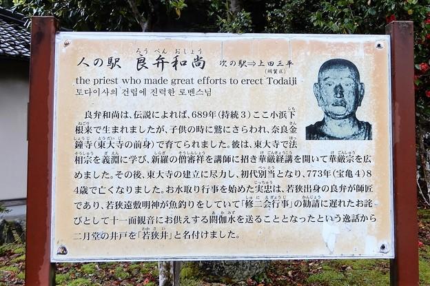 09良弁生誕地碑 (2)