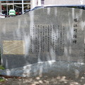 Photos: 堀江川跡碑