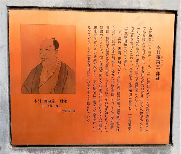 木村蒹葭堂の画像 p1_16