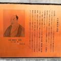 Photos: 木村蒹葭堂邸跡碑 (2)