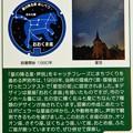 Photos: 01芦別市のマンホールカード (2)