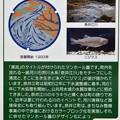 Photos: 01北海道空知郡・奈井江町のマンホールカード (2)