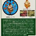 Photos: 01北広島市のマンホールカード (2)