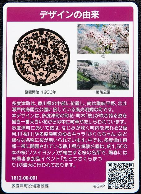 Photos: 36多度津町のマンホールカード (2)