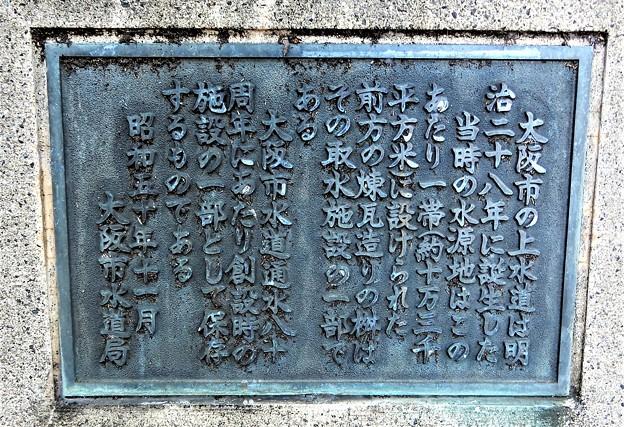 大阪市水道発祥之地碑 (2)