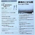 カジノあかん!10.22 (2)