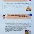 カジノ設置に関するQ&A (2)