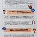 カジノ設置に関するQ&A (3)