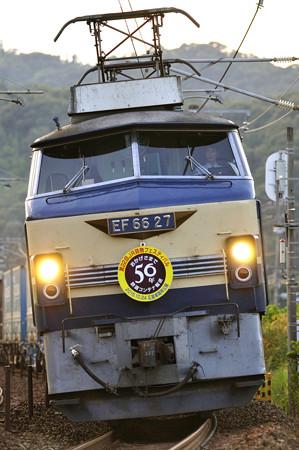 EF66 27 ★広島車両所公開HM付き★