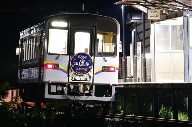 井原鉄道『真夏の深夜便』HM