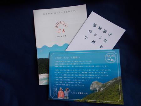 長崎五島 ごと・・・パンフレット