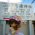 写真: 月讀神社@ささみさん