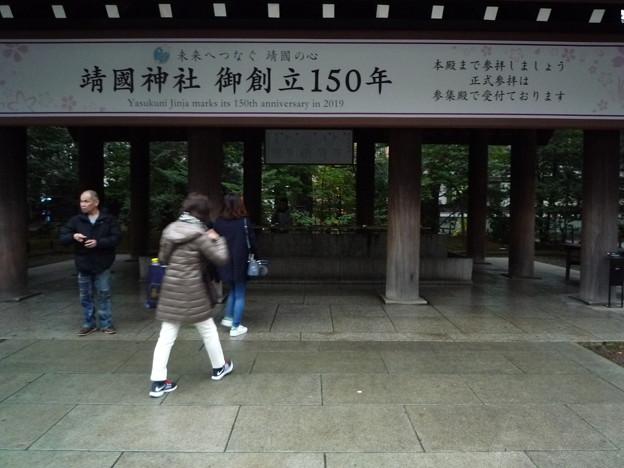 靖国神社 大手水舎