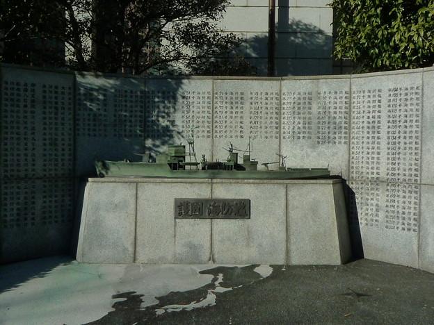 海防艦顕彰碑