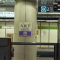 九段下駅 地下構内