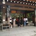 Photos: 明治神宮 手水舎