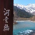 Photos: 河童橋