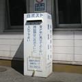 Photos: 武庫川のアレ