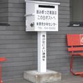 Photos: 坂田のアレ