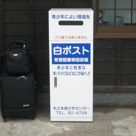 近江塩津のアレ