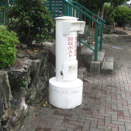 飯塚のアレ