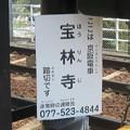 Photos: 宝林寺