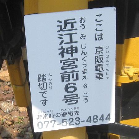 近江神宮前6号