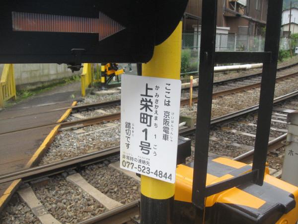 上栄町1号