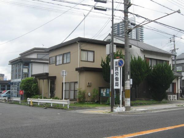 滋賀労働局