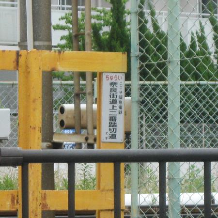 奈良街道上二番