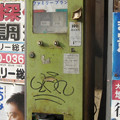 Photos: 廃自販機