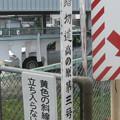 Photos: 高の原三号