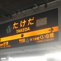 Photos: 竹田