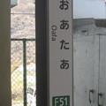 Photos: 空目