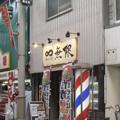 Photos: ラメーン屋