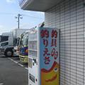 Photos: 自販機らへん