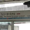 Photos: フェリーターミナル