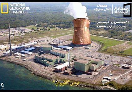 クスクス鍋の原子力発電所