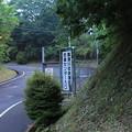 写真: 喜連川社会復帰促進センター IMG_0216