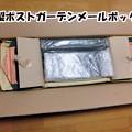 Photos: 木製ポストガーデンメールボックス