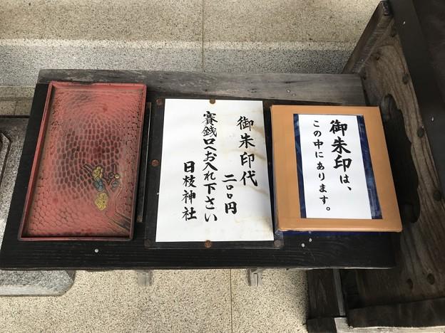 日枝神社御朱印