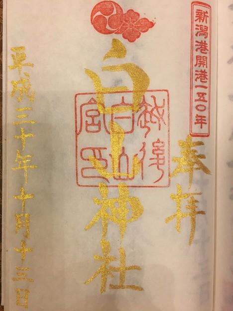 白山神社 【其のニ】新潟市