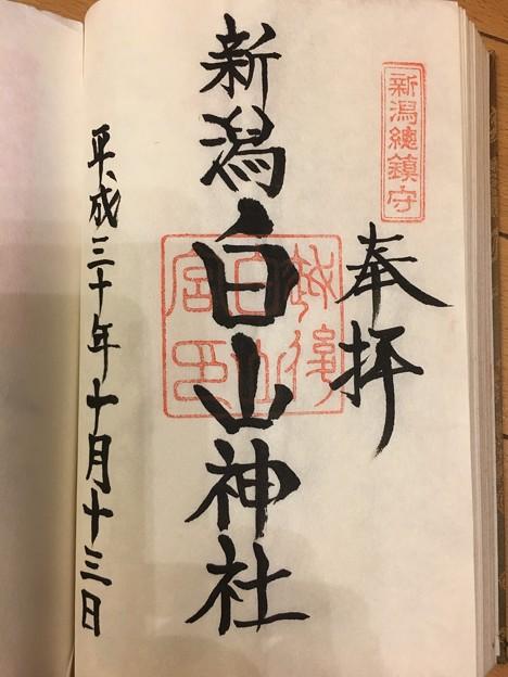 白山神社【其の一】 新潟市