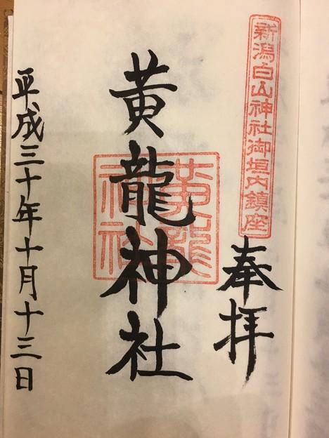 黄龍神社【白山神社御垣内】新潟市