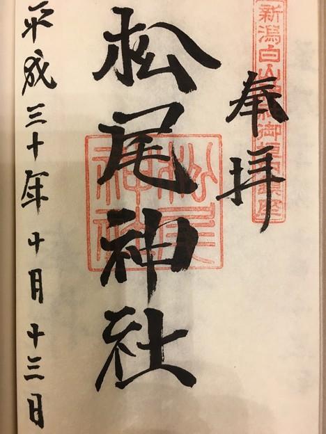 松尾神社【白山神社御垣内】新潟市