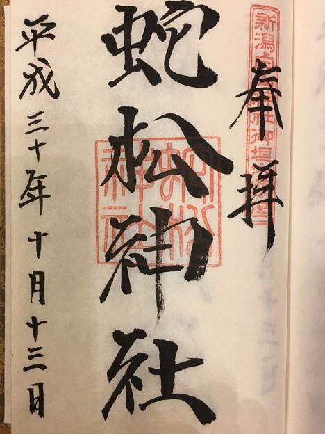 蛇松神社【白山神社御垣内】新潟市