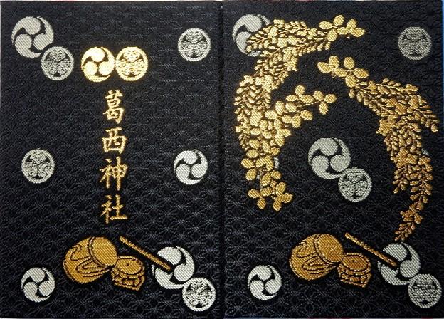 葛西神社の御朱印帳