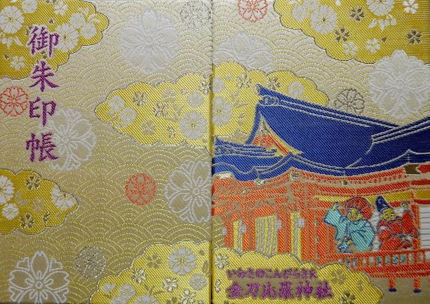 金刀比羅神社の御朱印帳